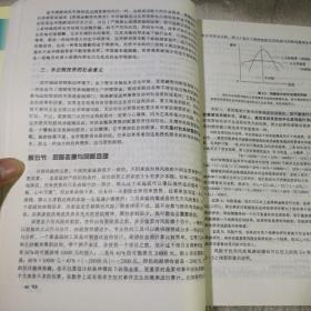 现代经济学与工商管理理论