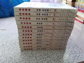 清史图典 全12册  精装本