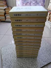 清朝通史  全14册  精装本  第一卷与第三卷塑封已拆  其余12册全新未开封  请阅图
