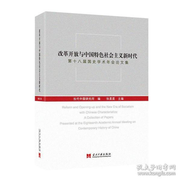 改革开放与中国特色社会主义新时代:第十八届国史学术年会论文集