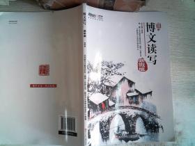 新东方 博文读写 四年级(寒假版)