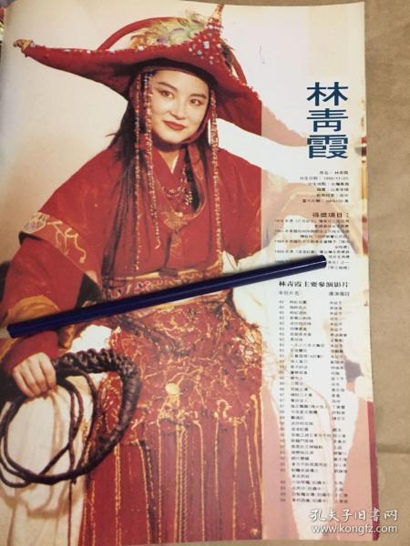 林青霞写真彩页