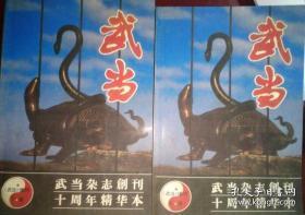 武当杂志十年精华版