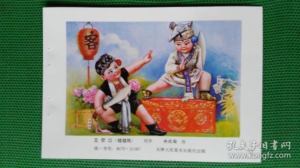 三岔口(2)