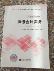 初级会计职称2018教材 2018全国会计专业技术资格考试辅导教材:初级会计实务