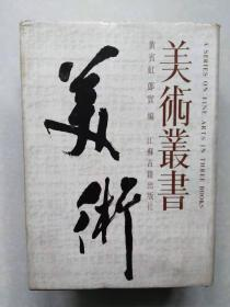 美术丛书 第三册