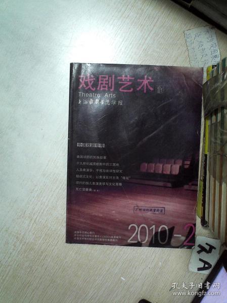 戏剧艺术 2010 2