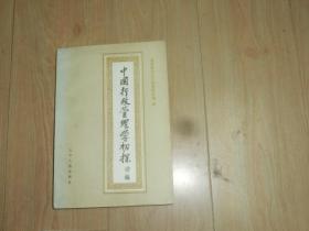中国行政管理学初探(续编)