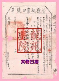 土地证·大清同治五年1866年无锡县《清粮执业田号单》养字/业主徐会成