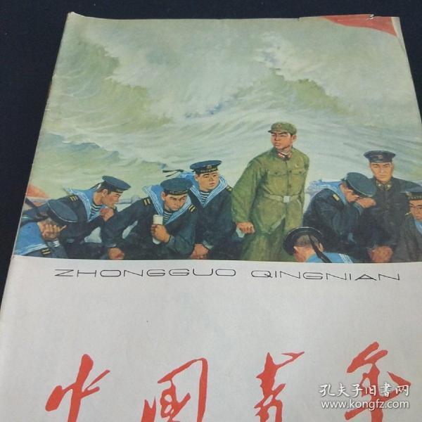 【期刊杂志】 中国青年1964一一张启助同志对调定同志的《共产主义人生观》提出批评-事检 了...么......................评冯定的《共产主义人...........动(.一、 张启勋同志给《红旗>杂志的来信二、张启勋同志对《共产主义人生观》一-书的批评打着共产主义的幌子贩卖资产阶级的私货一部