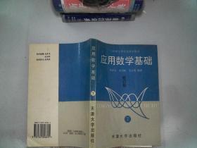 工科硕士研究生数学用书:应用数学基础(下册) (修订版)