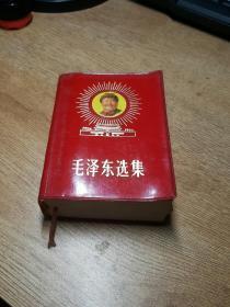 毛泽东选集。一卷本封面有毛主席头像