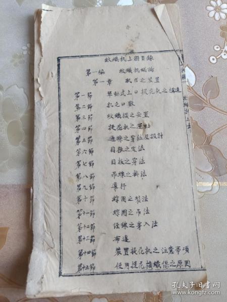 民国石印 纹织机上册 残本 存25筒子页 是目前发现最早的有关纹织机的文献 (低价出售包邮不还价)