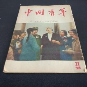【期刊杂志】 中国青年1955.21