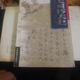 民国书法史