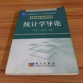 """普通高等教育""""十一五""""国家级规划教材·经济与管理类统计学系列教材:统计学导论"""