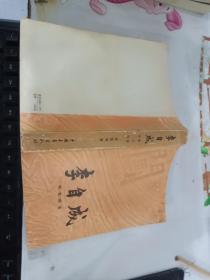 李自成(第三卷中冊)