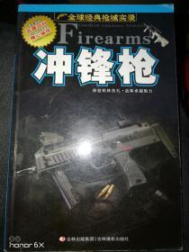 全球经典枪械实录:冲锋枪