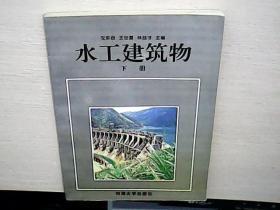 水工建筑物.下 河海大学出版社