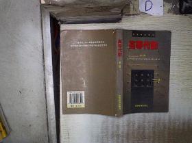 高等代数 第二版  。
