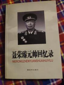 聂荣臻元帅回忆录
