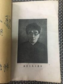 医学经验录 熊惠生遗著(含有疫病分析经验)