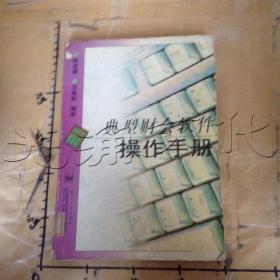 典型财会软件操作手册---[ID:685137][%#105D1%#]