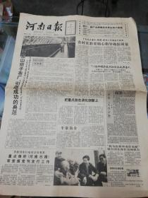 【报纸】河南日报 1991年4月20日【平顶山帘子布厂:引进成功的典范】【游医骗术种种】【文化旅游在洛阳】