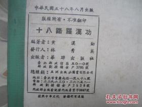 螳螂拳 十八路罗汉功