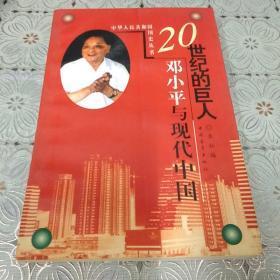 20世纪的巨人 邓小平与现代中国
