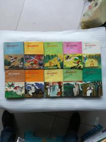 蜀山剑侠传(全10册)