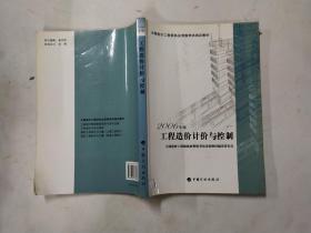 工程造价计价与控制:全国造价工程师执业资格考试培训教材(2006年版)