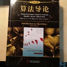 算法导论(原书第3版)