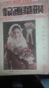 民国二十三年<联华画报>第五卷第六期梅琳封面内有悼念阮玲玉通告