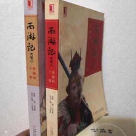 西游记(上下典藏版)古典文学四大名著