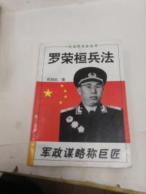 一代名将兵法丛书  罗荣桓兵法