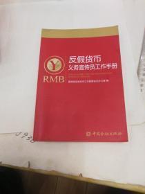 反假货币义务宣传员工作手册