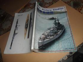 战争史研究(二)总第22册   一版一印 私藏品好