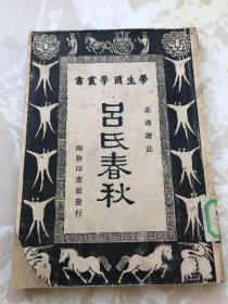 吕氏春秋(民国二十二年)