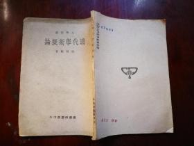 清代学术概论(民国33年版)