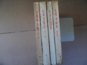 毛泽东选集,第一至四卷。大开本繁竖版,21*15.2厘米。缺封面等