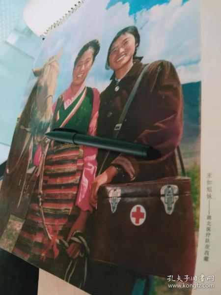 60年代湖北医疗队的女医生与藏区人民在一起。
