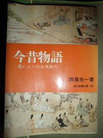 今昔物语―若い人への古典案内(日文原版)(I)