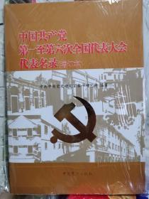 中国共产党第一至第六次全国代表大会代表名录(增订本)
