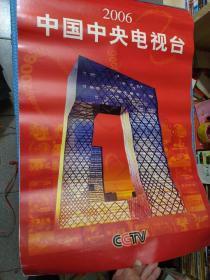 2006年挂历 中国中央电视台 (鞠萍 -李咏- 周涛-白岩松-崔永元-水均益等主持人)13张全