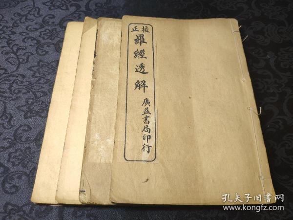 1931稀见,风水堪舆必备工具书《罗经透解》一套四册全!