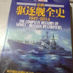 苏俄驱逐舰全史(1947-2014)