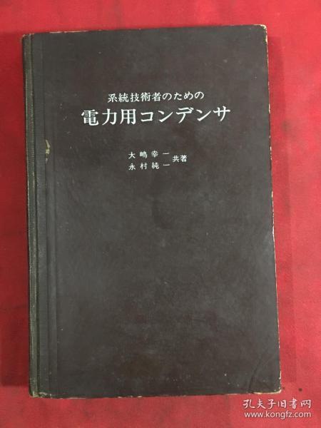【日本电力系统技术丛书】电力用电容器