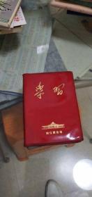 70年代笔记本一个:学习【红塑封上的图案是:浙江展览馆】(有笔记)