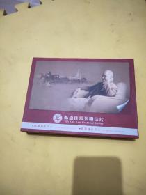 陈嘉庚系列明信片